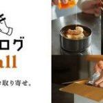 名店の味わいを通販で お取り寄せグルメ専門「食べログモール」公開 – ITmedia