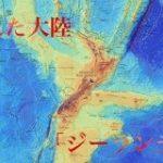 海底に沈んだ8番目の大陸「ジーランディア」の大きさが判明!ニュージーランドが大陸の一角だった | ナゾロジー