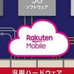 楽天モバイル、シンガポールに新拠点 仮想化ネットワーク基盤の外販を強化 – ITmedia