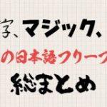 商用利用無料!手書きの日本語フリーフォント、筆文字・毛筆の日本語フリーフォントの総まとめ | コリス