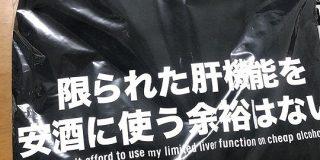 「限られた肝機能を安酒に使う余裕はない。」酒飲み中着るだけで煽れる正装(Tシャツ)が届きました - Togetter