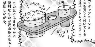 【衝撃】ちょっと不便だと思っていた映画館でポップコーンとドリンクを乗せるトレイの本当の使い方 - Togetter