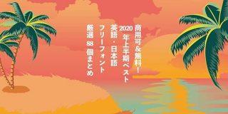 【商用可&無料】2020年上半期ベスト英語・日本語フリーフォント厳選88個まとめ - PhotoshopVIP