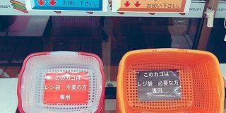 とあるコンビニ、レジ袋のやりとりで店員も客も大幅に手間が省ける天才的アイデアを導入!「一目瞭然」「全国でやってほしい」 - Togetter