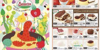 サイゼリヤのグランドメニューが7月より更新!新料理が続々登場!#サイゼリヤガチャ もアップデートでトレンド入り、実際に食べてきた人も - Togetter