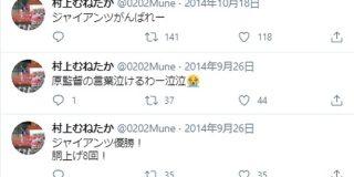 ヤクルト・村上宗隆の学生時代と思わしきTwitterアカウント : なんJ(まとめては)いかんのか?