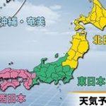 気象庁における北・東・西日本や地方名はこんな区分けになってて違和感を覚える人たくさん「謎が解決した」などいろんな声 – Togetter
