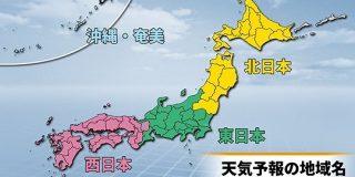 気象庁における北・東・西日本や地方名はこんな区分けになってて違和感を覚える人たくさん「謎が解決した」などいろんな声 - Togetter