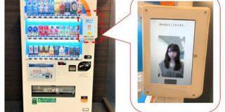 手ぶらで自販機のジュース買える ダイドーが実験、NECの顔認証を活用 - ITmedia