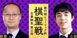 【棋聖戦】渡辺明棋聖が1勝を返す|2ch名人