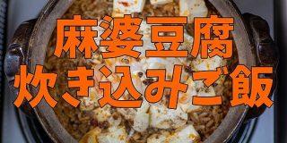 超絶美味!麻婆豆腐炊き込みご飯を作ってモテていく | 空と僕の記憶