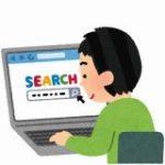 「若者はインスタやメルカリ、Youtubeで検索する」のは何故?→前時代の有識者の個人サイトの消滅とGoogleの検索精度の変化が原因かも – Togetter