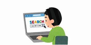 「若者はインスタやメルカリ、Youtubeで検索する」のは何故?→前時代の有識者の個人サイトの消滅とGoogleの検索精度の変化が原因かも - Togetter
