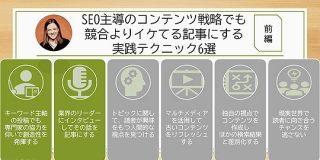 SEO主導のコンテンツ戦略でも競合よりイケてる記事にする実践テクニック6選(前編) | Web担当者Forum