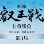 【叡王戦】永瀬拓矢叡王、持将棋×2の末、1勝1敗に持ち込む|2ch名人