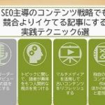 SEO主導のコンテンツ戦略でも競合よりイケてる記事にする実践テクニック6選(後編#3~#6) | Web担当者Forum