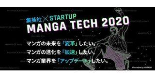 集英社・少年ジャンプ編集部と新規事業開発部が「マンガテック2020」参加スタートアップを募集 | TechCrunch