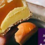 【発見】薄皮クリームパンを凍らせて食べると美味しい「アイスとはまた違ったこのねっちり感ね…」 – Togetter
