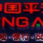 塩野義、中国平安との合弁事業の全貌 | AnswersNews