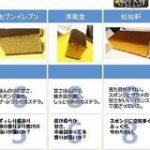 長崎カステラの名店8選をすべて実食レビューした表が参考になる!長崎県民の意見も – Togetter