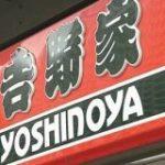 吉野家HD 今年度中に最大150店舗閉店へ 新型コロナで業績悪化 | NHKニュース