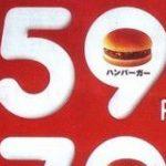 「昔マックはハンバーガー1個60円で売ってた」←これ今の十代は知らないらしい|暇人速報