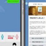 相鉄ビルマネジメントが横浜・相鉄ジョイナスで予約制トイレ「QREA」の実証実験を開始 | TechCrunch