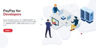 外部ECサイトやアプリにPayPayを簡単導入 無料の開発者向けサービス - ITmedia