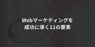 Webマーケティングを成功させる組織が持つ11の特徴 | SEO Japan