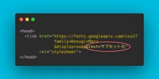 Googleフォントをサブセット化してページの読み込みをスムーズに | Webクリエイターボックス