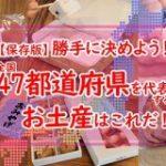【保存版】勝手に決めよう!全国47都道府県を代表するお土産はこれだ! – ぐるなび みんなのごはん