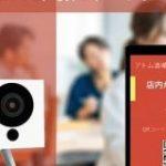 低価格ホームカメラ「ATOM Cam」、店内などの混雑状況を自動計測できるように – CNET