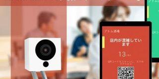低価格ホームカメラ「ATOM Cam」、店内などの混雑状況を自動計測できるように - CNET