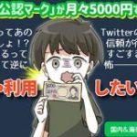 グーグル検索結果で「グーグル保証」マーク表示、月々5000円からってこれマジ!?【SEO情報まとめ】   Web担当者Forum