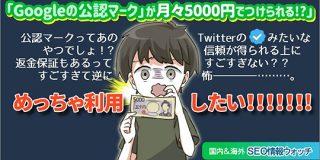 グーグル検索結果で「グーグル保証」マーク表示、月々5000円からってこれマジ!?【SEO情報まとめ】 | Web担当者Forum