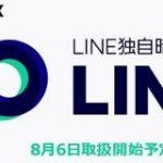 LINE独自の仮想通貨「LINK」、日本でも取り扱い開始へ トークンエコノミーの中核担う – CNET