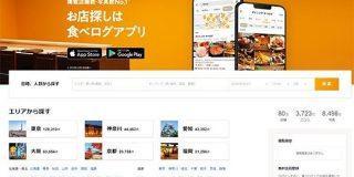 コロナ禍で「食べログ」大打撃 カカクコム1Q決算、純利益67.2%減 - ITmedia