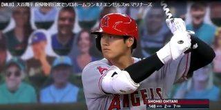 大谷翔平、第1打席でいきなり3号ソロ!4番DHで復帰|MLB NEWS