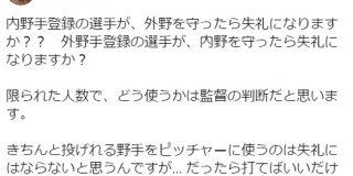 「ピッチャー増田大輝は失礼だ」に対する上原のコメント : なんJ(まとめては)いかんのか?