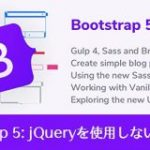 Bootstrap 5の作業環境の構築方法、jQueryを使用しないJavaScriptでの実装方法を解説 | コリス