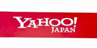 Yahoo! JAPAN IDで個人情報漏洩、住所等を他者IDに誤反映 最大39万件 - Engadget