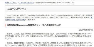 Dynabook、シャープの100%子会社に - ITmedia