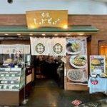 渋谷の駅そば「本家しぶそば」が閉店へ 駅周辺再開発で40年の歴史に幕 – シブヤ経済新聞