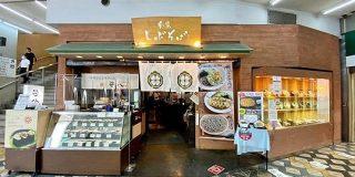 渋谷の駅そば「本家しぶそば」が閉店へ 駅周辺再開発で40年の歴史に幕 - シブヤ経済新聞