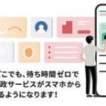 石川県加賀市が「LoGoフォーム電子申請」導入-紙とハンコ、対面に頼らない行政手続き – CNET
