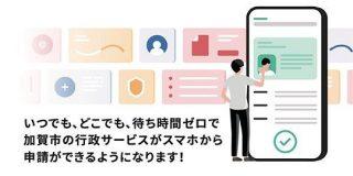 石川県加賀市が「LoGoフォーム電子申請」導入-紙とハンコ、対面に頼らない行政手続き - CNET