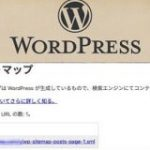 WordPress 5.5に実装されたネイティブサイトマップ機能を無効化する方法 | 海外SEO情報ブログ