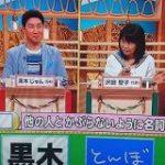 櫻井智や沢田聖子が普通に出演している「クイズ!脳ベルSHOW」どういう会議を経たならこの人選に至るのだろうか – Togetter