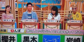櫻井智や沢田聖子が普通に出演している「クイズ!脳ベルSHOW」どういう会議を経たならこの人選に至るのだろうか - Togetter