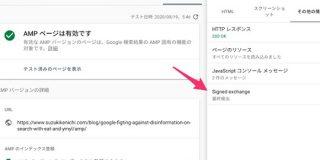 Search ConsoleのAMPレポートとURL検査ツールがSigned Exchangeのエラー検出に対応 | 海外SEO情報ブログ